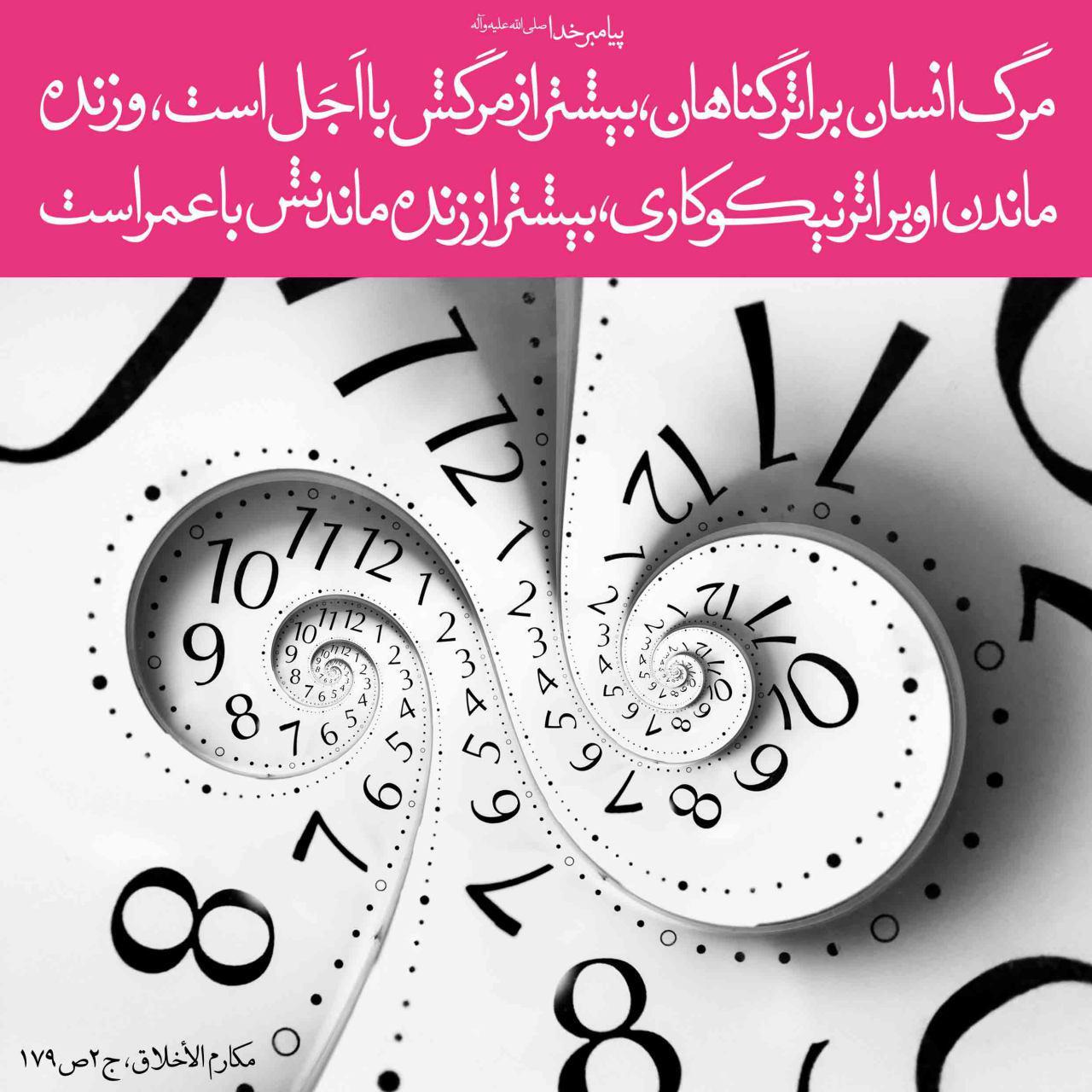 در باره ی حضرت امام حسین (سلام الله علیه): ظهر محرّم (شعر)