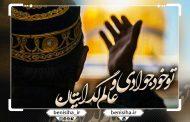 دربارهی امام جواد (علیه السّلام): از کلام تو نور میبارد (شعر)