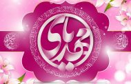 نامها و اوصاف امام زمان (سلام الله تعالی علیه)