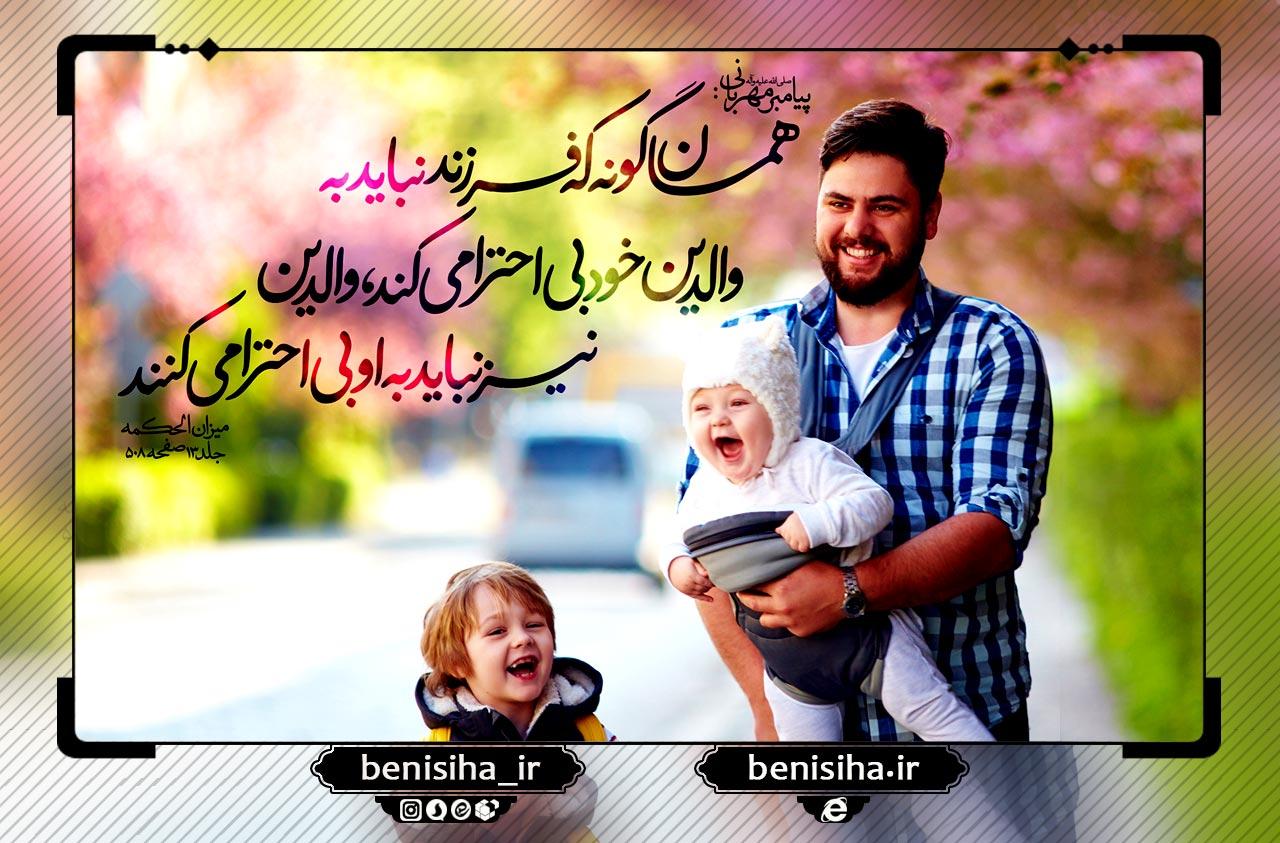 احترام شگِفتانگیز و متقابل یک پدر و پسرش