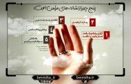 دربارهی حضرت امام حسین (سلام الله علیه): آرزوی زیارت اربعین