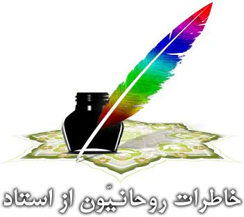 خاطرات حجّت الاسلام و المسلمين محسن حائرى در بارهی حضرت استاد بِنيسى