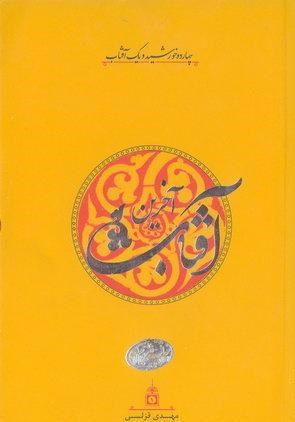 برگزیدهی کتاب «آفتاب آخرین» (داستانهای کوتاه دربارهی حضرت رسول اکرم صلّی الله علیه و اله و سلّم)