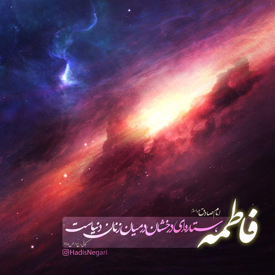 دربارهی حضرت زهرا (سلام الله علیها): ارزشمندترین فضیلت ایشان