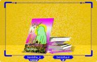 متن PDF کتاب «محبوبهی یکتا» (اشعار فاطمی)
