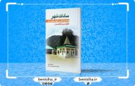 چکیدهی برگزیدهی کتاب «ساداتْشهر و امامزادگان بزرگوار مدفون در آن: آقاپِلاسيّد و آقابِسْمِل»