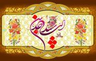 دربارهی حضرت امام سجّاد (سلام الله علیه): رفتار ایشان با شترشان