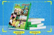 کتاب «شیرخدای آذربایجان» (زندگینامهی خودنوشت)