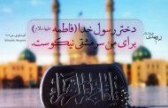 دربارهی حضرت زهرا (سلام الله علیها): مرور «کوثر» و «تطهیر» و «نور» باید کرد (شعر)