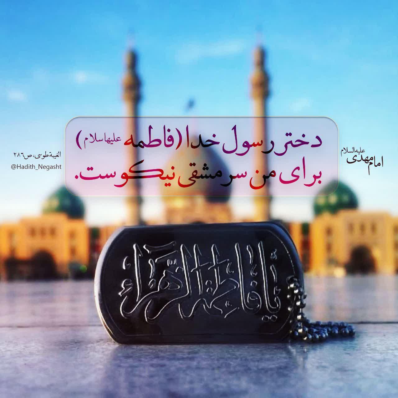 دربارهی حضرت زهرا (علیها السّلام): مرور «کوثر» و «تطهیر» و «نور» باید کرد (شعر)