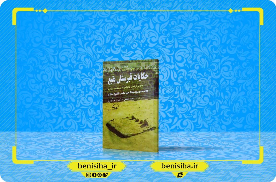 برگزیدهی کتاب «حکایات قبرستان بقیع»
