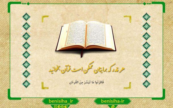 قرآن کریم و آثار قِرائت آن (شب شانزده ماه مبارک رمضان؛ 1398/2/31)