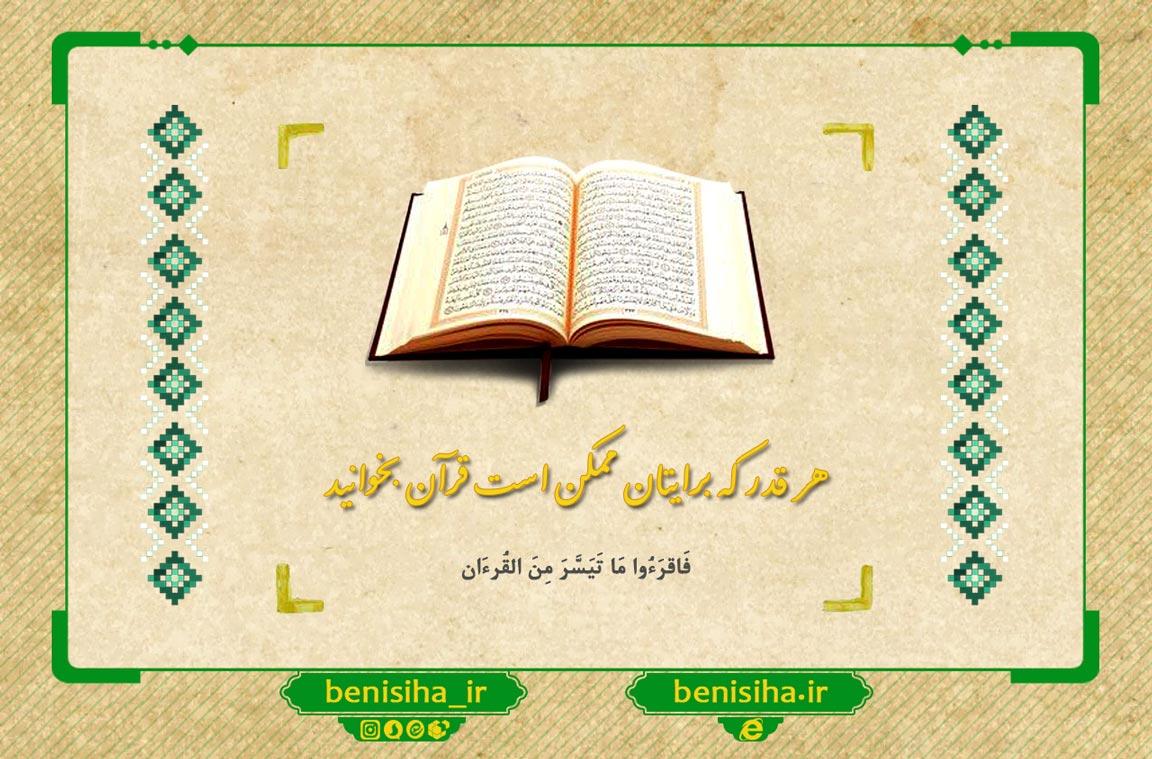 قرآن کریم و آثار قِرائت آن (شب هفتم ماه مبارک رمضان؛ 1398/2/22)