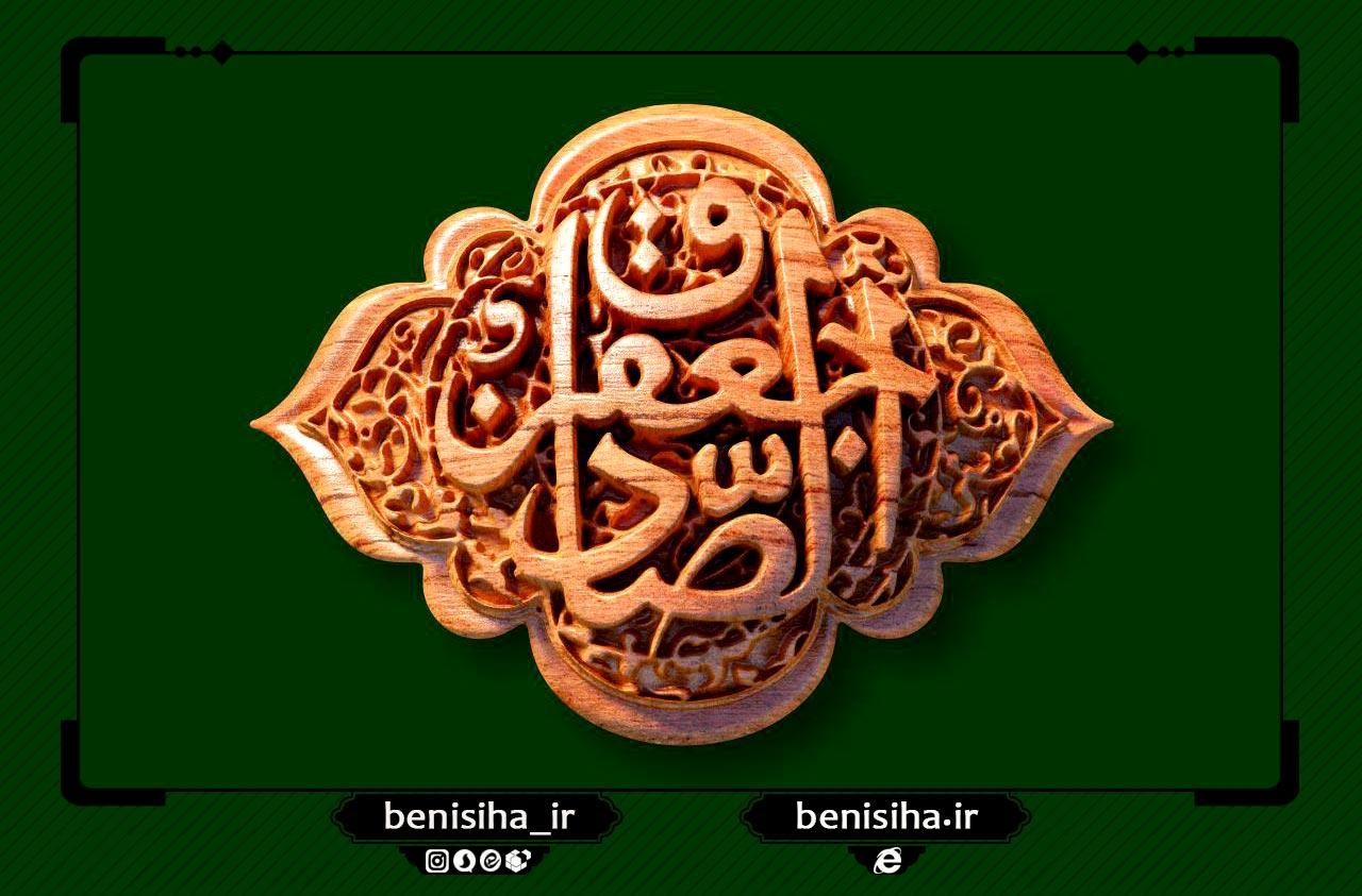 حضرت امام جعفر صادق (سلام الله تعالی علیه)