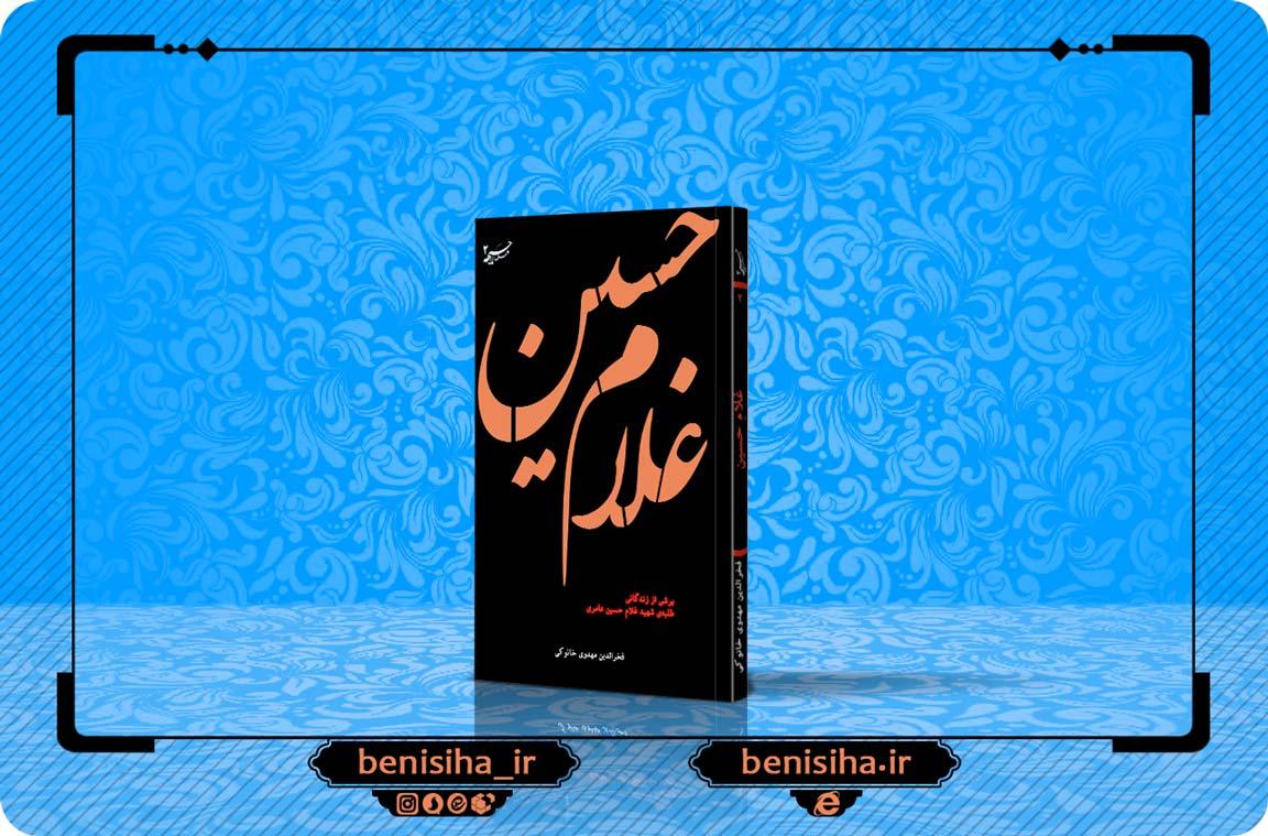 برگزیدهی کتاب «غلام حسین» (دربارهی شهید غلامحسین عامری)