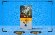 برگزیدهی کتاب «اهل قلم، هنر متعهّد» (دربارهی هنر و قلم شهدا)