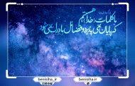 ولادت امام هادی (علیه السّلام)