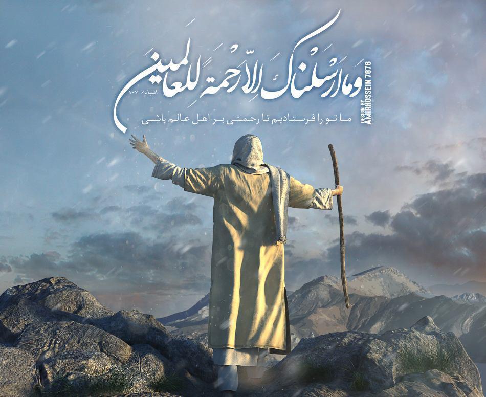 در باره ی حضرت رسول اکرم (صلّی الله علیه و اله و سلّم): هزار سال پیش از آفرینش آدم، به فکر شما بودیم!