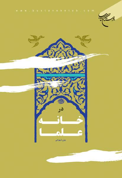 برگزیدهی کتاب «در خانه علما»