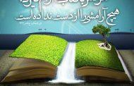بارگذاری نُخستین متن PDF از آثار حضرت استاد بِنیسی