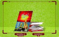 متن PDF کتاب «نوای نینوا» (اشعار حسینی و کربلایی)