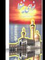 متن PDF کتاب «نوای نینوا» (اشعار حسینی حضرت استاد بِنیسی)