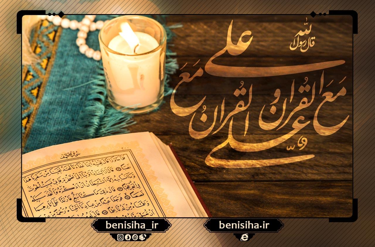 دربارهی حضرت امیرالمؤمنین (سلام الله علیه): زبان خدا! (شعر)