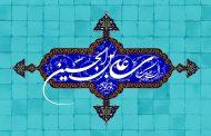 دربارهی حضرت امام سجّاد (سلام الله علیه): بیمار، کسی بود که «بیمار»ت خواند (شعر)
