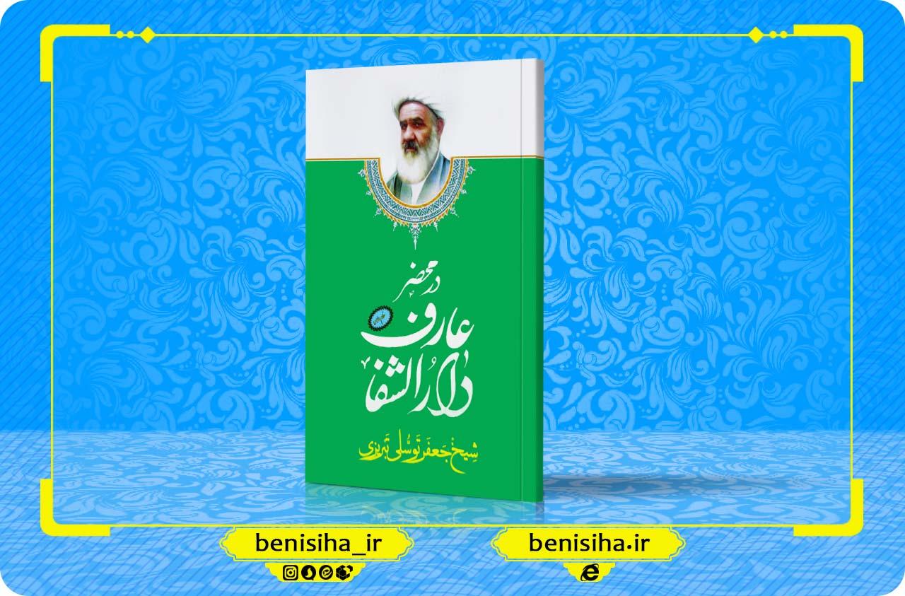 برگزیدهی کتاب «در محضر عارف دارالشّفا: شیخ جعفر توسّلی تبریزی»