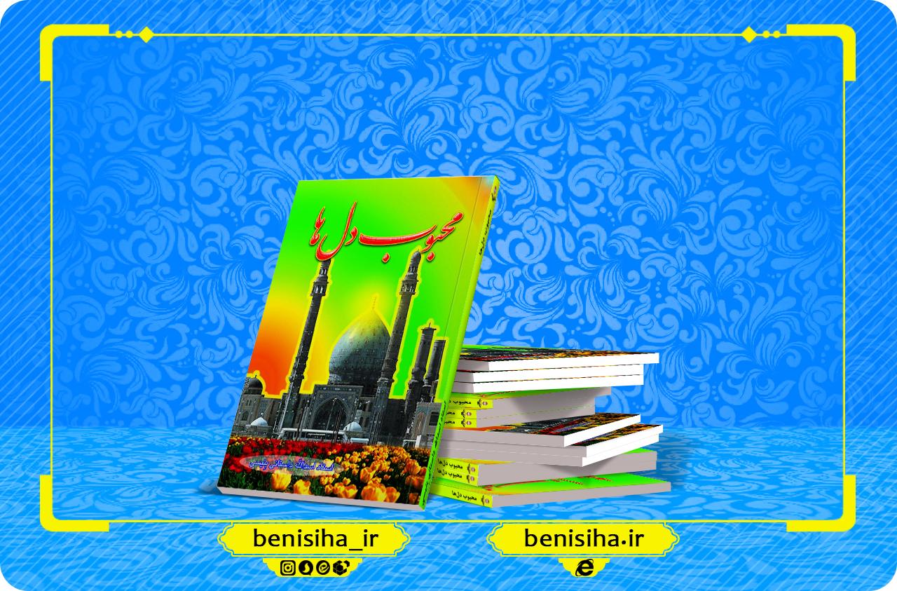متن PDF کتاب «محبوب دلها» (اشعار مهدوی)