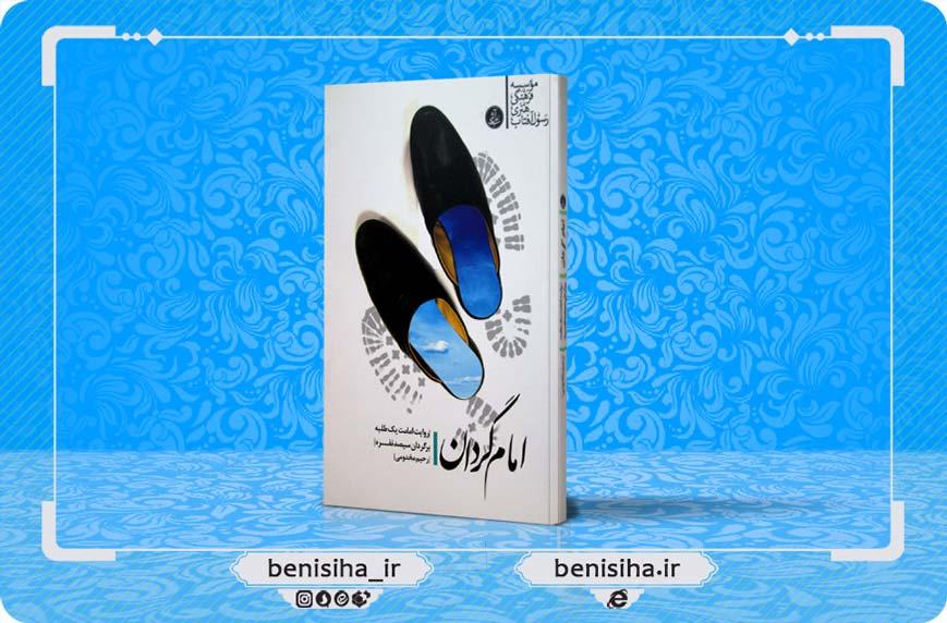 برگزیدهی کتاب «امام گُردان» (خاطراتی از شهید حاجآقا محمّدعلی ملک)