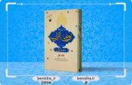 برگزیدهی کتاب «دانشنامهی اَروَنَق و اَنزاب» (دفتر نامداران، ج 1)
