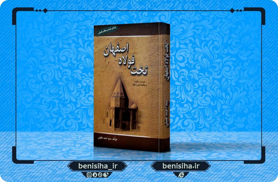 برگزیدهی کتاب «تختفولاد اصفهان» (دربارهی علما، شهدا و بزرگان مدفون در قبرستان تختفولاد اصفهان)