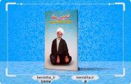 برگزیدهی کتاب «تندیس صفا» (دربارهی آیتالله عبدالوهّاب روحی یزدی)