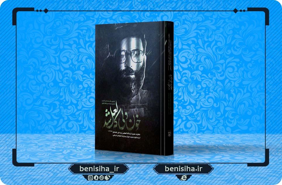 برگزیدهی کتاب «خون دلی که لعل شد» (خاطرات مقام معظّم رهبری)