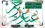 وظایف شیعه در عید سعید غدیر (مژدهْ یاران! که جهان باز شده گلباران)