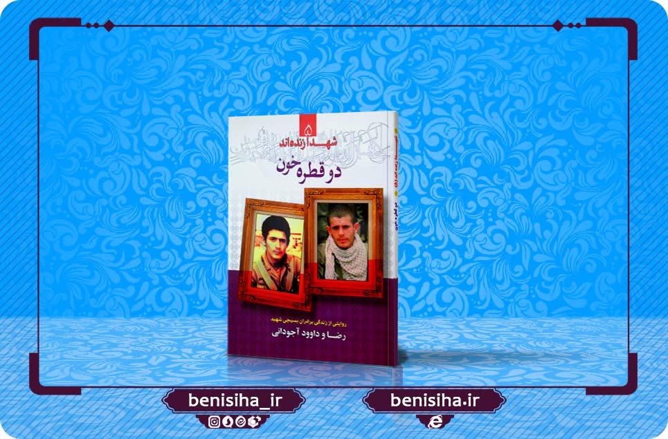 برگزیدهی کتاب «دو قطره خون» (دربارهی شهیدان رضا و داود آجودانی)