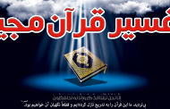 صوت و متن جلسهی نُخست سخنرانی دربارهی «تفسیر آیهی 58 سورهی بقره»